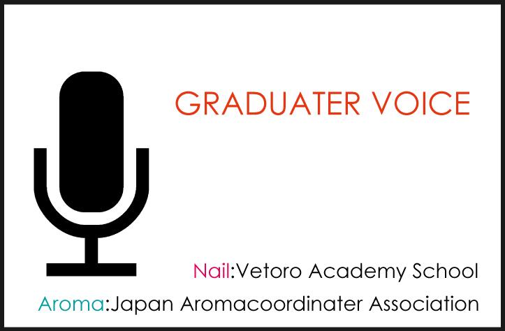 生徒様の声|アロマ・ネイルスクール
